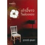 เก้าอี้ขาวในห้องแดง (สุวรรณี สุคนธา)