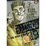 RAINBOW 7 นช. แดน 2 ห้อง 6 เล่ม 19