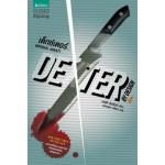Dexter by Design เด็กซ์เตอร์...ออกแบบ แอบฆ่า เล่ม 4 (เจฟฟ์ ลินเซย์)