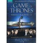 มหาศึกชิงบัลลังก์ A Game of Thrones เล่ม 1.1 เกมล่าบัลลังก์ (จอร์จ อาร์. อาร์. มาร์ติน)