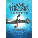 มหาศึกชิงบัลลังก์ A Game of Thrones เล่ม 1.2 เกมล่าบัลลังก์ (จอร์จ อาร์. อาร์. มาร์ติน)