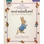 กระต่ายน้อยปีเตอร์ The Tale of Peter Rabbit