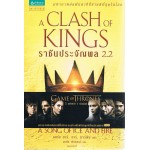 ราชันประจันพล 2.2 : A Clash of King (เกมล่าบัลลังก์ : A Game of Thrones 2.2)