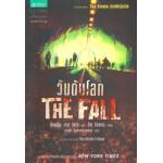 The Fall วันดับโลก (กีเยร์โม เดลโตโร)