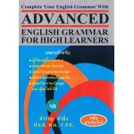 Advance English Grammar For High Learner
