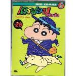 เครยอน ชินจัง 26