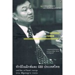 THAKSINOMICS ทักษิโณมิกส์และ CEO  ประเทศไทย