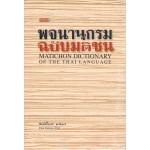 พจนานุกรม ฉบับมติชน (สำนักพิมพ์มติชน)