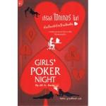 Girls' Poker Night นับเรื่องหัวใจเป็นเดิมพัน (Jill A Davis)