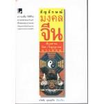 สัญลักษณ์มงคลจีน สืบสานจิต-วิญญาณบรรพชน