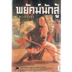 พยัคฆ์นักสู้ (ชุดละ 3 เล่ม)