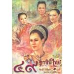 49 ราชินีไทย
