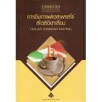 การชิมกาแฟเอสเพรสโซ่สไตล์อิตาเลียน