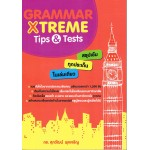 Grammar Xtreme Tips & Tests