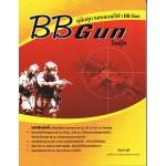 BB Gun ไกด์บุ๊ก