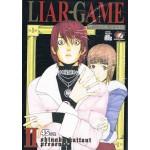 Liar Game เกมหลอก คนลวง เล่ม 02 [ II ]