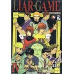 Liar Game เกมหลอก คนลวง เล่ม 04 [ IV ]