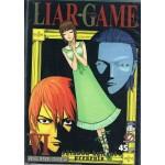 Liar Game เกมหลอก คนลวง เล่ม 06  [ VI ]