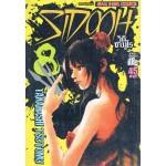 SIDOOH วิถีซามูไร เล่ม 08
