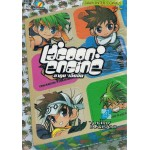 LAGOON ENGINE เล่ม 04