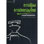 การเมืองการปกครองไทย : จากยุคสุโขทัยสู่สมัยทักษิณ