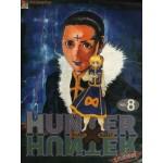 hunterXhunterฮันเตอร์Xฮันเตอร์ 08