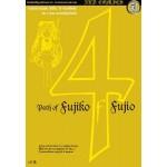 Path of Fujiko f Fujio รวมผลงานอมตะ ฟุจิโกะ SF คอลเล็คชั่น 4 ตอน อนาคตที่ถูกขโมยไป