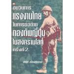 ขบวนการแรงงานไทยในการต่อต้านญี่ปุ่นในสงครามโลกครั้งที่ 2
