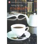 พจนานุกรมกาแฟและชา