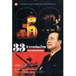 33 ปี การเมืองไทย : ประชาธิปไตยในวังวน