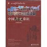 ความรู้ทั่วไปเกี่ยวกับประวัติศาสตร์ประเทศจีน