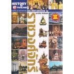 ประวัติศาสตร์ไทย ๒ ราชวงศ์จักรี