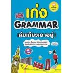 เก่ง Grammar เล่มเดียวเอาอยู่!