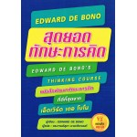 สุดยอดทักษะการคิด EDWARD DE BONO