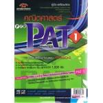 คู่มือ - เตรียมสอบ คณิตศาสตร์   ม.4-5-6      (PRE PAT1)