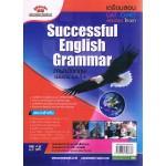 ภาษาอังกฤษรวม ม.4-5-6  (อังกฤษนก)   (Successful English Grammar) รศ.อรสา