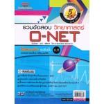 เฉลยข้อสอบ Admissions (O-NET ปี 49-53 วิชา เคมี,ชีว,ฟิสิกส์,โลกดาราศาสตร์)