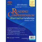 ทักษะการอ่านอังกฤษ (Reading Comprehension) เตรียมสอบ Admission ผศ.ดวงฤดี