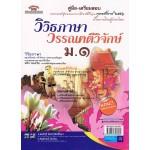 ภาษาไทย  วิวิธภาษาและวรรณคดีวิจักษ์  ชั้น ม.1
