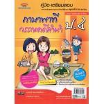 คู่มือ - เตรียมสอบ ภาษาไทย ชั้น ป.4        (ภาษาพาที & วรรณคดีลำนำ) อ.สมศักดิ์ อัมพรวิสิทธิ์โสภา