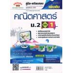คู่มือ - เตรียมสอบ คณิตศาสตร์เพิ่มเติม  ม.2  เล่ม  1