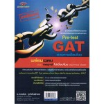 Pre-test GAT ส่วนการเชื่อมโยง  อ.พงษ์ธร (ฉบับปรับปรุง)