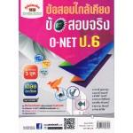 ข้อสอบใกล้เคียงข้อสอบจริง O-NET ป. 6  อ.กนกวลี