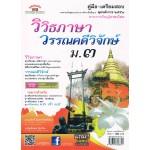 ภาษาไทย  วิวิธภาษาและวรรณคดีวิจักษ์  ชั้น ม.3