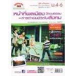 คู่มือ - เตรียมสอบ สังคมศึกษา  ม.4-6 สาระที่ 2 หน้าที่พลเมือง
