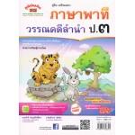 คู่มือ - เตรียมสอบ ภาษาไทย ชั้น ป.3        (ภาษาพาที & วรรณคดีลำนำ) อ.สมศักดิ์ อัมพรวิสิทธิ์โสภา