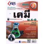 คู่มือ - เตรียมสอบ วิชาเคมี รายวิชาเพิ่มเติม เล่ม 5 ชั้น ม.4-6 (ชุด PRO)