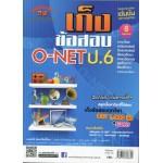 เก็งข้อสอบ O-NET ป.6 หลักสูตร 51 อ.สมศักดิ์