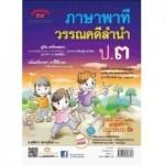 คุ่มือ-เตรียมสอบ ภาษาไทย ชั้น ป.3 (ภาษาพาที&วรรณคดีลำนำ) อ.สุพัตรา