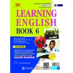 Learning English Book 6 ป.6 + เฉลย